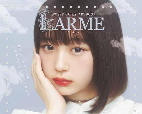 「LARME」復刊号表紙はなえなの =LOVE齊藤なぎさ、ZOC香椎かてぃらがモデルに新加入
