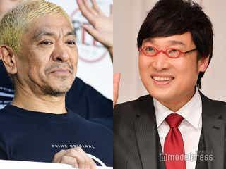 松本人志、山里亮太の結婚祝福 発表前の手紙・電話を明かす
