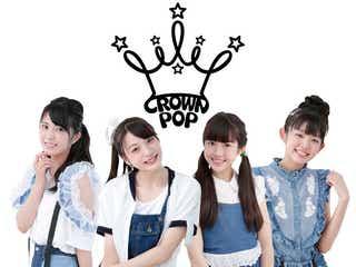 スターダストの次世代アイドルCROWN POP、初の試みを発表