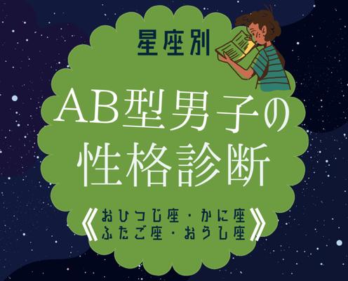 【星座別】AB型男性の性格診断(おひつじ座・おうし座・ふたご座・かに座)