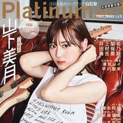 「Platinum FLASH」vol.10(7月19日発売、光文社)表紙:山下美月(C)藤城貴則、光文社