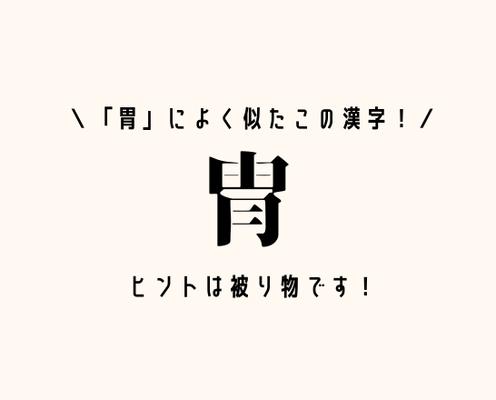 「胃」によく似たこの漢字!【冑】ヒントは被り物です!