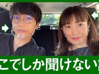 菅野美穂、YouTube初登場 山崎育三郎とドライブへ