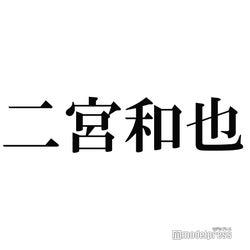 嵐・二宮和也、Snow Man目黒蓮に「D.D.」CDもらう「記念になる」