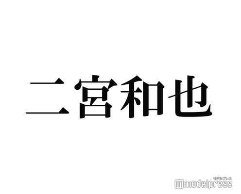 嵐・二宮和也、なにわ男子のデビュー祝福 発表当日の裏話明かす「全く見向きもされなかった」