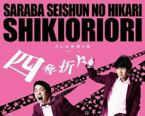 お笑いコンビ・さらば青春の光 単独ライブ「四季折々」のDVDが2021年11月17日に発売決定!