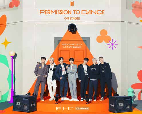 BTS、約2年ぶりオフライン公演アメリカで開催決定<PERMISSION TO DANCE ON STAGE>