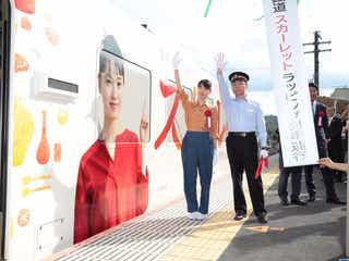 戸田恵梨香「スカーレット」ラッピング列車出発で「ともに進んでいくのだなと実感」