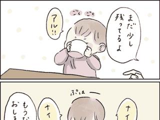 【#10】「笑った!」「可愛いけどやめて~」牛乳まだ残ってる?コップの中の残量確認法がダイナミックな次男