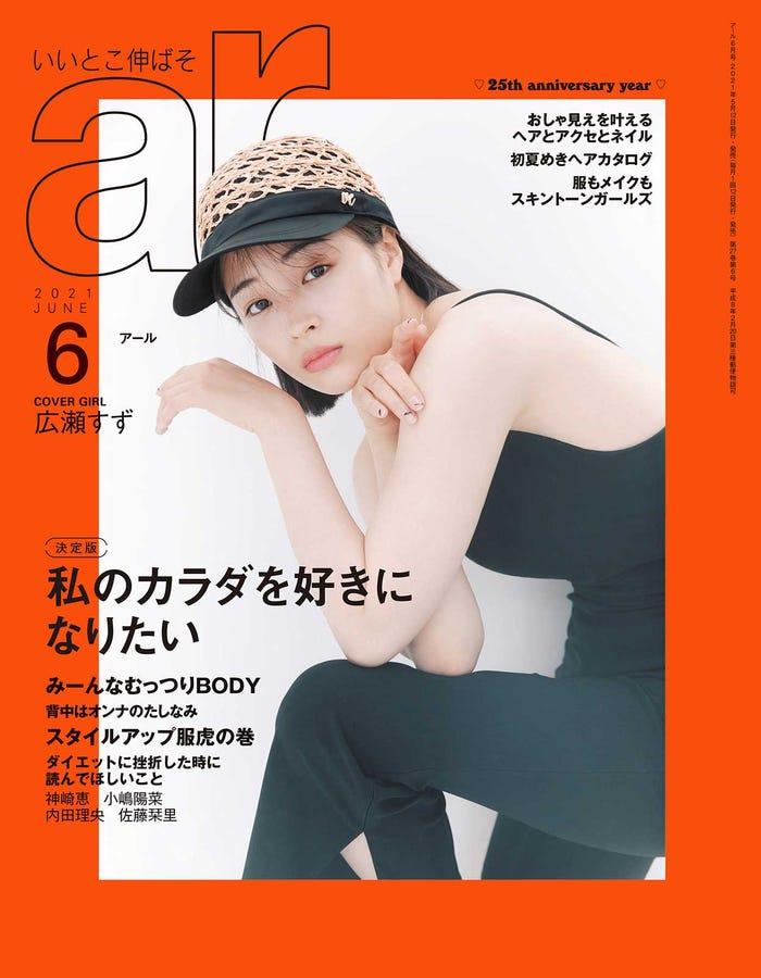 「ar」6月号(5月12日発売)表紙:広瀬すず(画像提供:主婦と生活社)