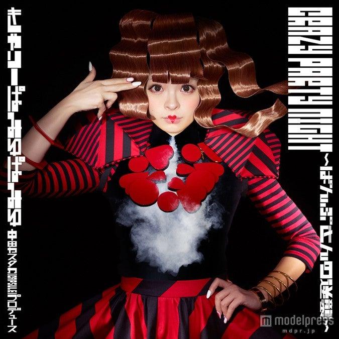 きゃりーぱみゅぱみゅ「Crazy Party Night ~ぱんぷきんの逆襲~」(9月2日発売)初回盤