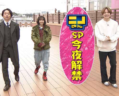 「ネメシス」新キャスト「ニノさんSP」で初解禁 広瀬すず&櫻井翔らの素顔明らかに