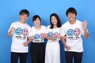 NHK×日テレ、コラボで同時生放送 両局の顔揃う「あの人があの番組に?」<特番進行アナコメント>