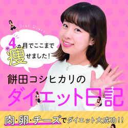 「4ヵ月でここまで痩せました!餅田コシヒカリのダイエット日記」(写真提供:ぴあ)