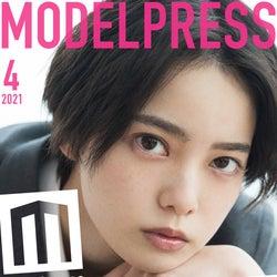 「ドラゴン桜」平手友梨奈が表紙第一号 モデルプレス新企画「今月のカバーモデル」始動