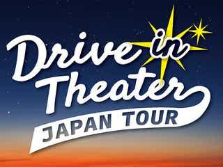 車内で映画鑑賞「Drive in Theater Japan Tour」東京サマーランドで開催