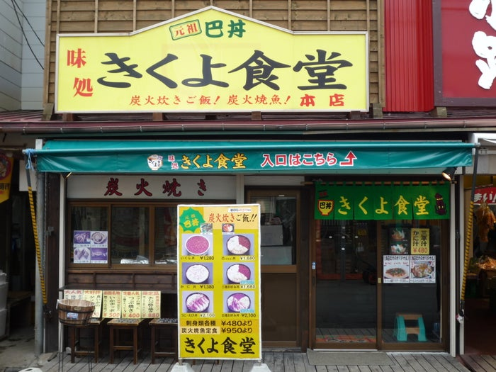 老舗海鮮丼店きくよ食堂(提供画像:きくよ食堂)