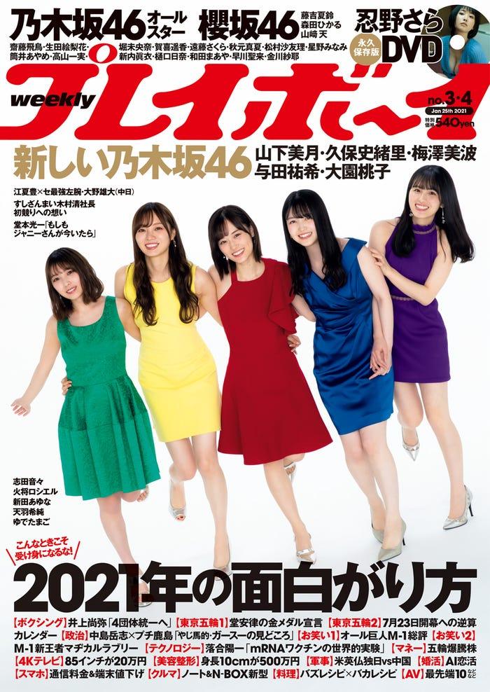 乃木坂46(C)Takeo Dec./週刊プレイボーイ