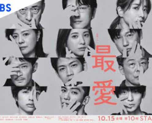 吉高由里子主演『最愛』10.15スタート 12人と3人が並ぶポスター2種公開