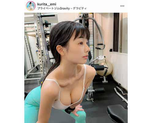 くりえみ、バストがこぼれそうなトレーニング姿がセクシー!「天使?」「凄く綺麗な身体」