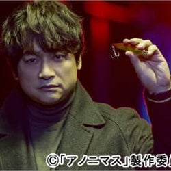 香取慎吾主演「アノニマス」が最終章に突入。真のターゲットは警察!