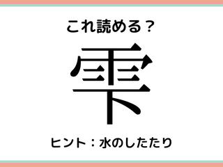 「雫」=「あめのした」…?読めたらスゴイ!《一文字の難読漢字》4選