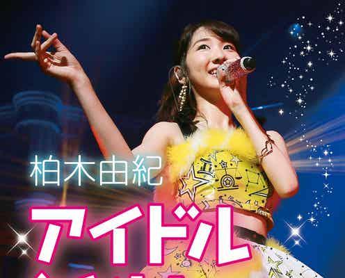 柏木由紀、AKB48になるまでの苦悩・初恋エピソードを初告白