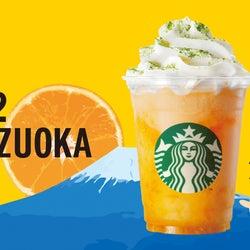SHIZUOKA「静岡 みかんシトラスだらーけ フラペチーノ」/画像提供:スターバックス コーヒー ジャパン