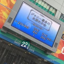 ジャニー喜多川さん「お別れの会」(C)モデルプレス