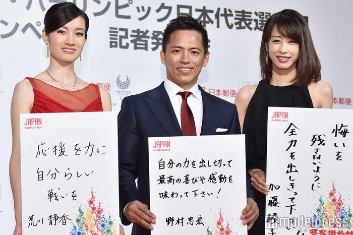 荒川静香、野村忠宏、加藤綾子 (C)モデルプレス