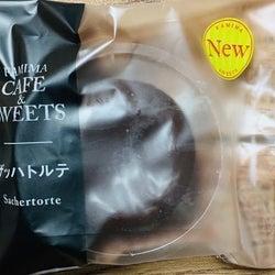 【ファミマスイーツ】ザッハトルテは濃厚なチョコが美味しい大人スイーツだった!