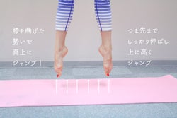 夏は室内でダイエット!簡単バレエジャンプ有酸素運動