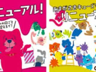 成城石井やカルディ、3COINSも♡ キューズモールが大幅リニューアル!