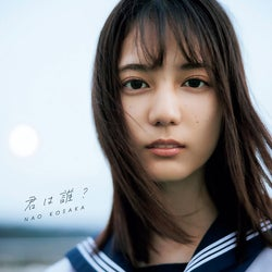 小坂菜緒1st写真集『君は誰?』Loppi・HMV限定版表紙/撮影:藤原宏