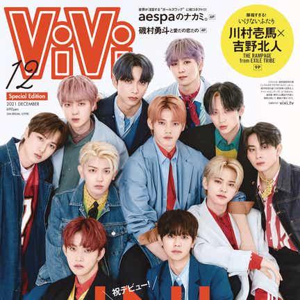INI「ViVi」で世界初表紙 韓国合宿で生まれた絆・11人の関係性を語る