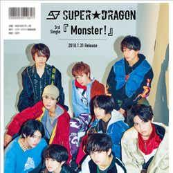 「Loppi・HMV限定版」裏表紙のSUPER★DRAGON(画像提供:SDR)