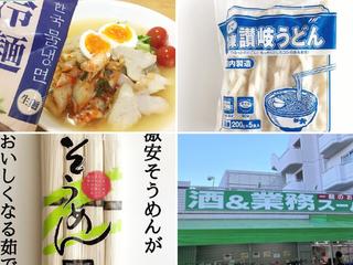 【業スー】夏にピッタリ!冷蔵庫に常備したい「麺商品」3選
