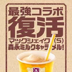 マックシェイク 森永ミルクキャラメル/画像提供:日本マクドナルド