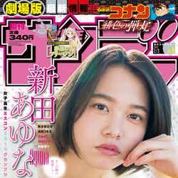 「週刊少年サンデー」8号(1月20日発売)表紙:新田あゆな(画像提供:小学館)