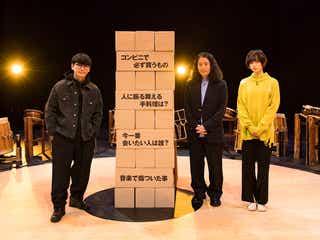 平手友梨奈、サカナクション山口一郎の音楽実験番組新コーナーに登場 異様な緊張感漂う