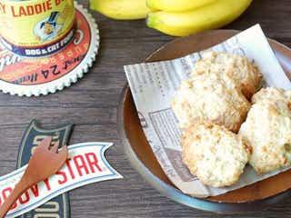 材料は4つだけ!ホットケーキミックスで簡単「袋1枚で作るバナナクッキー」の作り方