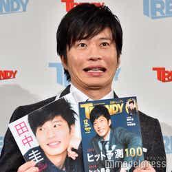 日経トレンディ自身の特別表紙版をアピールする田中圭 (C)モデルプレス