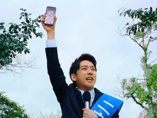 嵐・二宮和也、ゲームCMで選挙に出馬 総理大臣目指す