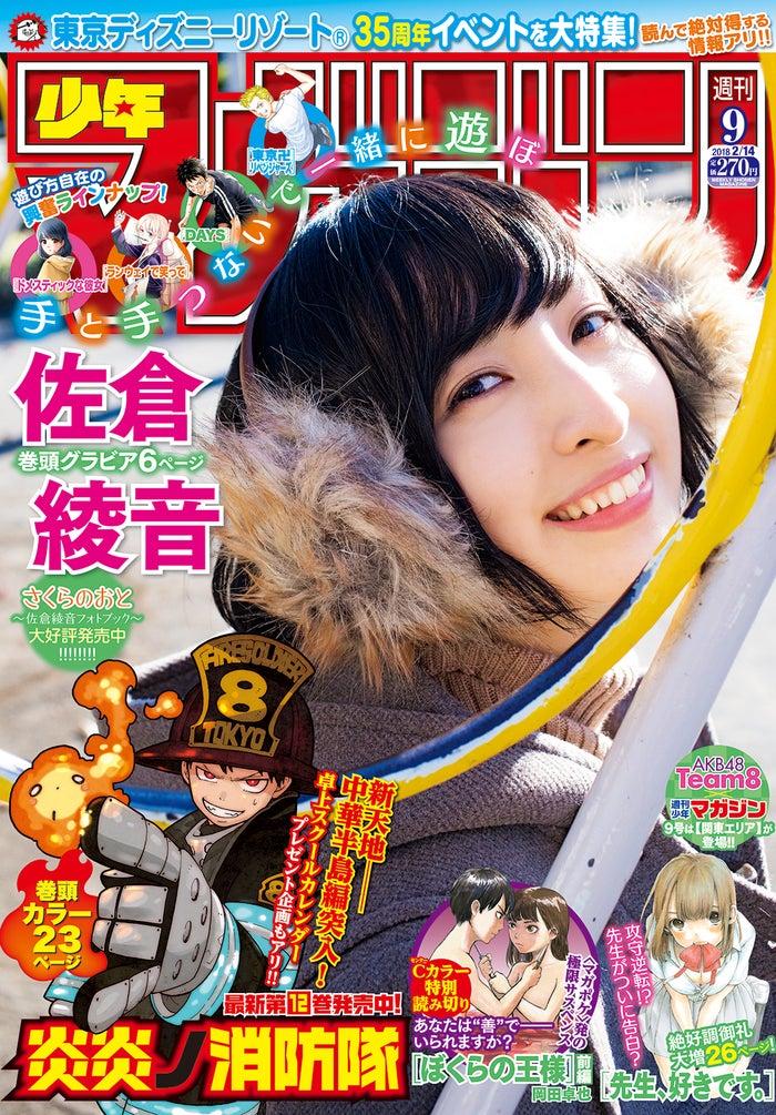 佐倉綾音/マンガ誌「週刊少年マガジン」(講談社)9号表紙(2018年1月31日発売)