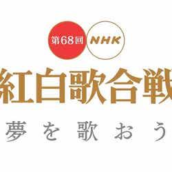 「第68回 NHK紅白歌合戦」(C)NHK