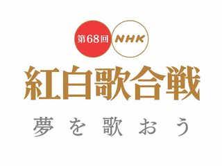 「第68回 NHK紅白歌合戦」視聴率発表