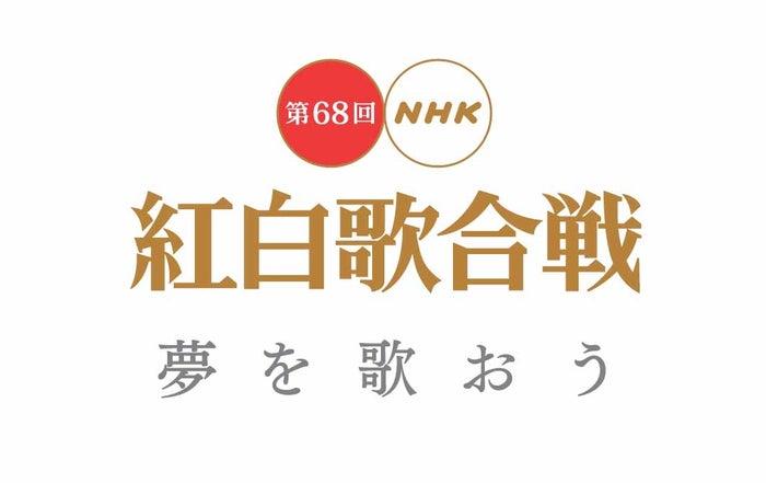 「第68回 NHK紅白歌合戦」ロゴ(画像提供:NHK)