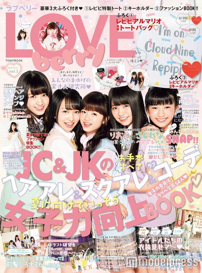向井地美音(左から2番目)LOVE berry vol.2(タウンムック)」(2016年4月28日、徳間書店)