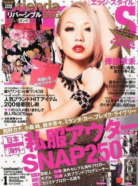 「EDGE STYLE」1月号(双葉社、2012年12月7日発売)表紙:倖田來未