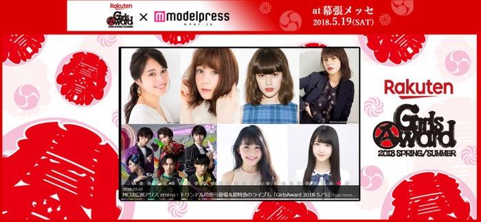 「GirlsAward」×「モデルプレス」ランウェイの模様を動画で配信 (C)モデルプレス